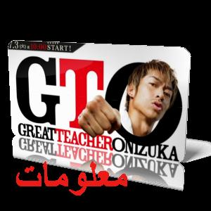 رد: هل بإمكان عضو عصابات سابق أن يغير المدرسه؟2012 GTO: Great teacher Onizuka,أنيدرا
